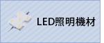 LED照明機材