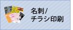 名刺/チラシ名刺
